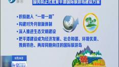 国务院正式批复平潭国际旅游岛建设方案
