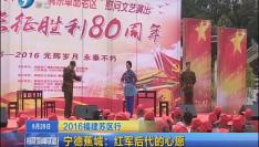 《2016福建苏区行》宁德蕉城:红军后代的心愿