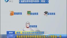 福建:拟立法加大教育督导力度