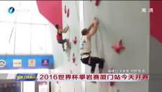 2016世界杯攀岩赛厦门站开赛