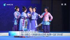 """芗剧《保婴记》角逐第十五届""""文华大奖"""""""