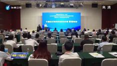 中国(福建)第二届食品安全峰会举办