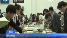 第三届海峡读者节在福州举行
