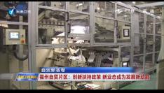 福州自贸片区:新型业态为区域经济提速