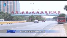 福州自贸片区:122项创新举措提速