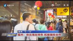 福州:聚焦海丝特色 拓展国际合作