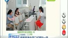 福建高考外语口试增加一场