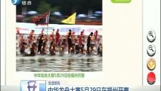 中华龙舟大赛5月29日在福州开赛