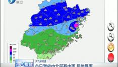 今日福建中北部有中雨 局地暴雨