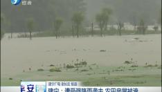 建宁:遭受强降雨袭击 农田房屋被淹