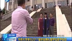华侨大学举行2017届毕业典礼暨学位授予仪式