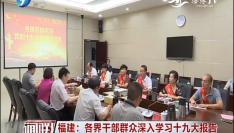 福建:各界干部群众深入学习十九大报告