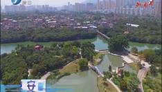 喜庆十九大·撸起袖子加油干 莆田:打造城市公园绿地服务圈