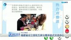 福建省设立首批五家台青体验式交流中心