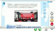 福建新版职业病防治规划发布