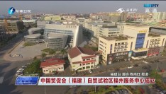 中国贸促会(福建)自贸试验区福州服务中心成立