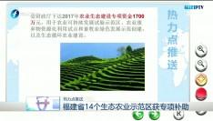 福建省14个生态农业示范区获专项补助