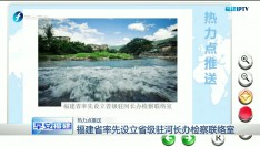 福建省率先设立省级驻河长办检察联络室