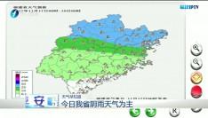 17日福建省阴雨天气为主