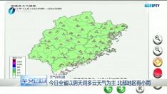 15日全省以阴天间多云天气为主 北部地区有小雨