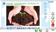 福建省清洁土壤比例近九成