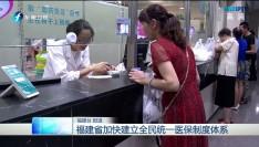 福建省加快建立全民统一医保制度体系