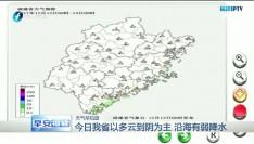 12日福建省以多云到阴为主 沿海有弱降水