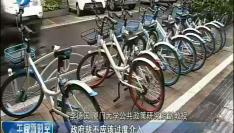 正午焦点·共享单车乱象