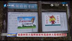 省森林防火指挥部发布高森林火险橙色警报