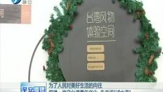 福建:欢迎台湾青年创业 先来闽