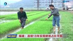 福建:连续18年实现耕地占补平衡