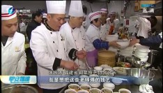 新春走基层·坚守:闽菜的舌尖之福