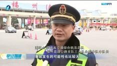 福建:迎来返程高峰 交通部门多举措保畅通