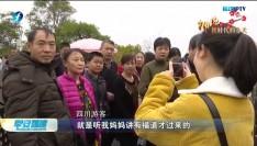 八闽好年味 福州:新春健步走 大美福道市民游客来点赞
