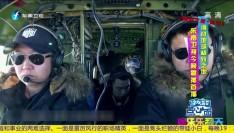 《地球之极·侣行》东南卫视20日晚震撼首播