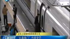动车上吸烟将被限制乘火车