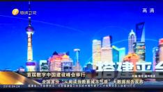 """首届数字中国建设峰会——全国首份""""从阅读指数看城市气质""""大数据报告发布"""
