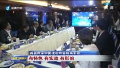 首届数字中国建设峰会成果丰硕 有特色 有实效 有影响