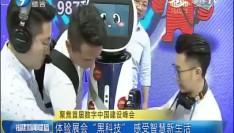 聚焦首届数字中国建设峰会 体验展会