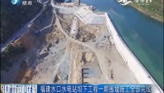 福建水口水电站坝下工程一期围堰施工全部完成