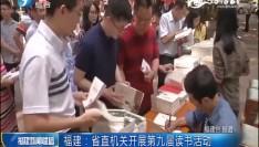 福建:省直机关开展第九届读书活动