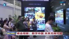 峰会观察:数字中国 未来无限可能