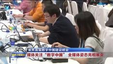 聚焦首届数字中国建设峰会 媒体关注