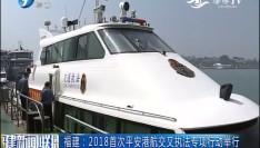 福建:2018首次平安港航交叉执法专项行动举行