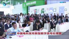 中国电科发布新型数字信号处理器