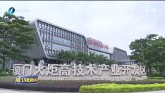 福建高新技术产品畅销海外 前5月出口396亿元