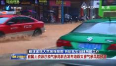 省国土资源厅和气象局联合发布地质灾害气象风险预警