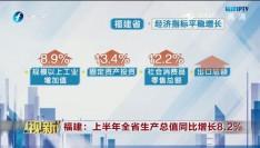 福建:上半年全省生产总值同比增长8.2%
