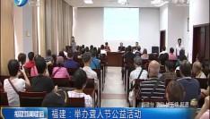 福建:举办聋人节公益活动