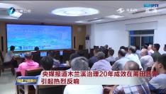 央媒报道木兰溪治理20年成效在莆田各界引起热烈反响